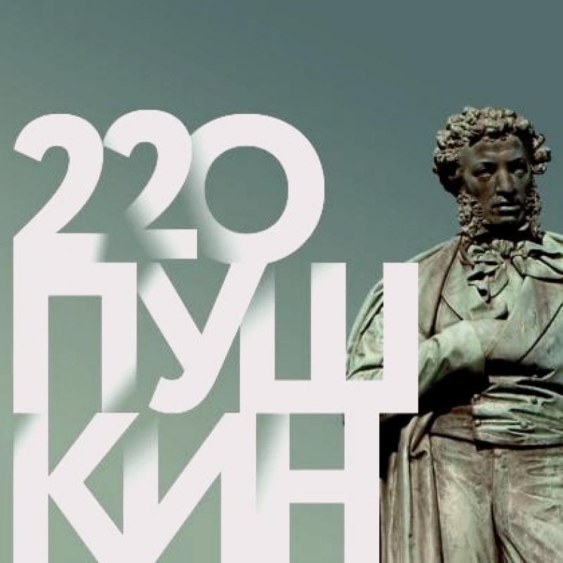 Картинка с надписью 220 лет пушкину